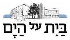לוגו-בית-על-הים